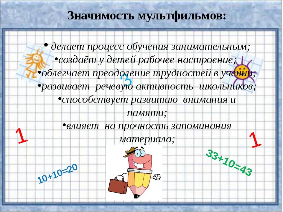 10+10=20 33+10=43 3 1 1 Значимость мультфильмов: делает процесс обучения зани...