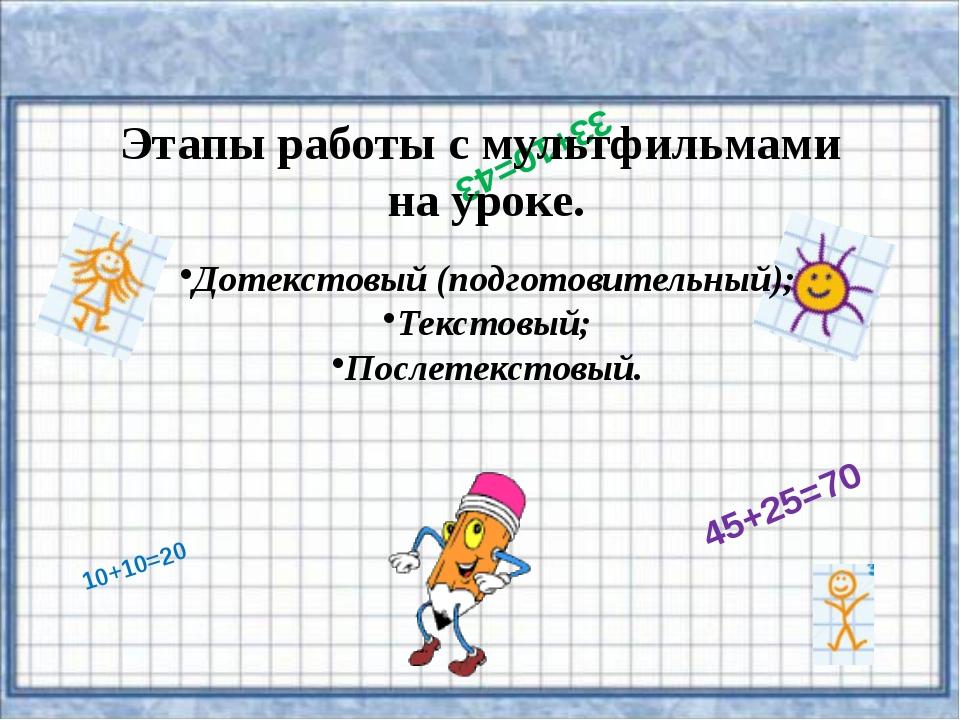 33+10=43 10+10=20 45+25=70 Этапы работы с мультфильмами на уроке. Дотекстовый...
