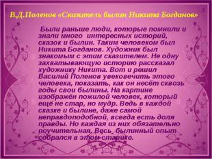 В.Д.Поленов «Сказитель былин Никита Богданов» Были раньше люди, которые помни