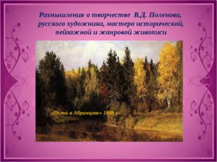 Размышления о творчестве В.Д. Поленова, русского художника, мастера историчес