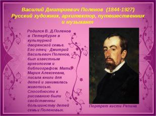 Василий Дмитриевич Поленов (1844-1927) Русский художник, архитектор, путешест