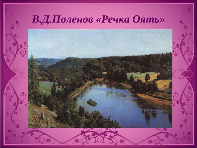 В.Д.Поленов «Речка Оять»