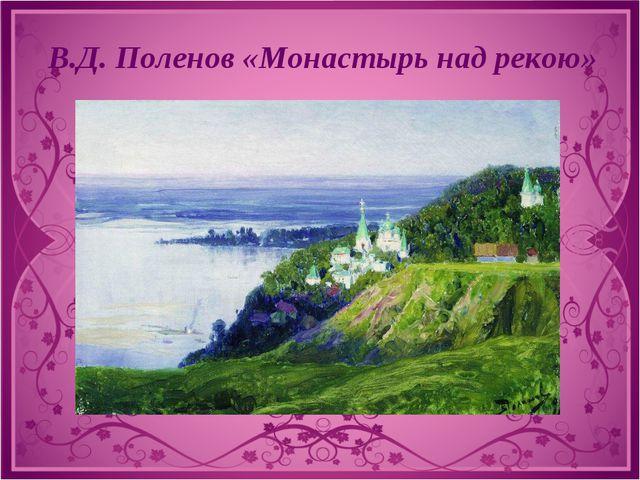 В.Д. Поленов «Монастырь над рекою»