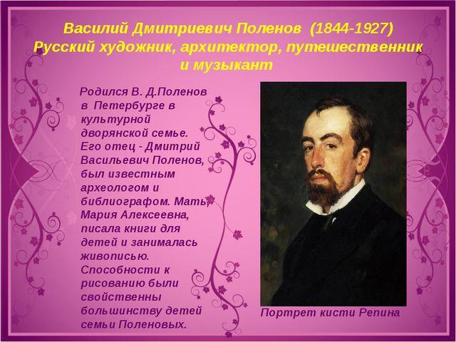 Василий Дмитриевич Поленов (1844-1927) Русский художник, архитектор, путешест...