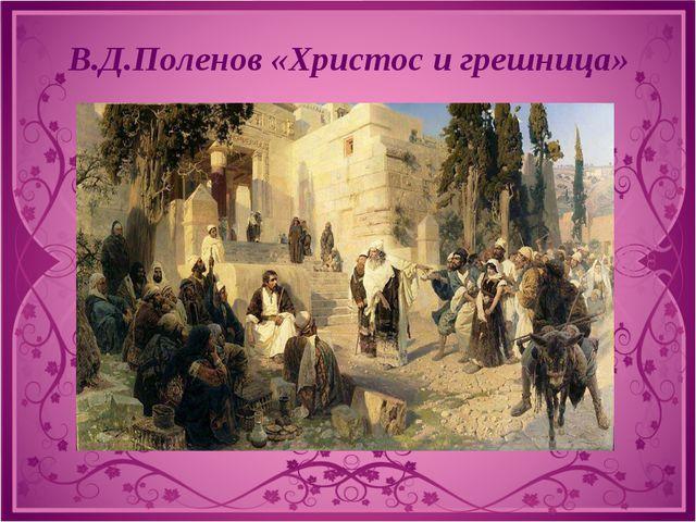 В.Д.Поленов «Христос и грешница»