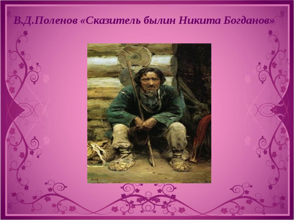 В.Д.Поленов «Сказитель былин Никита Богданов»