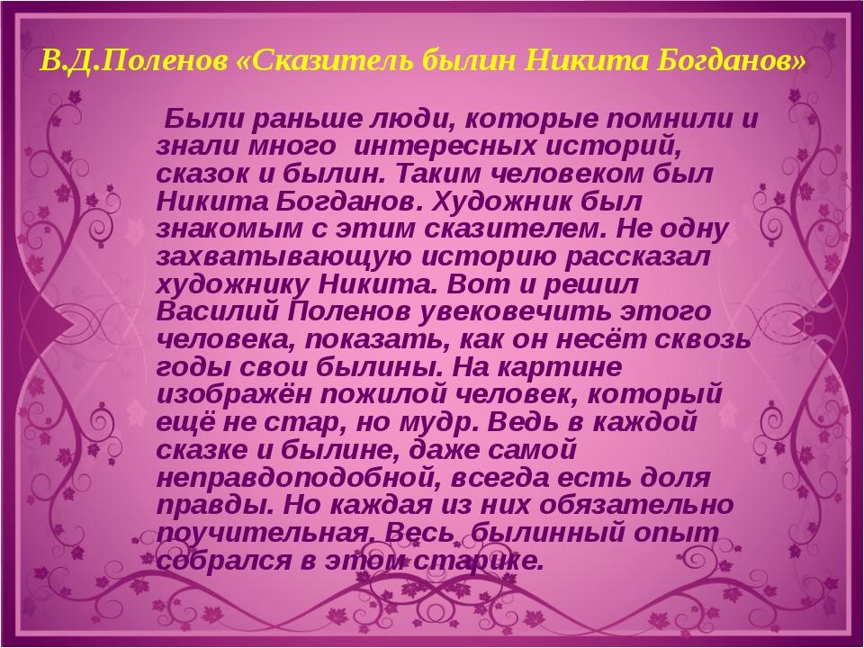 В.Д.Поленов «Сказитель былин Никита Богданов» Были раньше люди, которые помни...