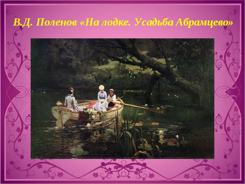 В.Д. Поленов «На лодке. Усадьба Абрамцево»
