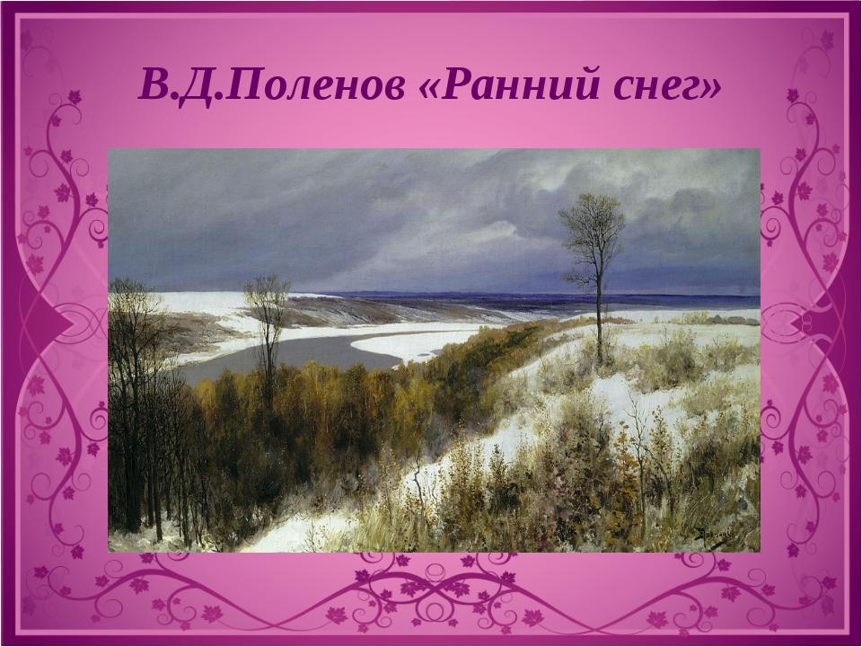 В.Д.Поленов «Ранний снег»