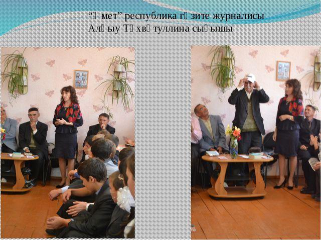 """Өмет"" республика гәзите журналисы Алһыу Төхвәтуллина сығышы"