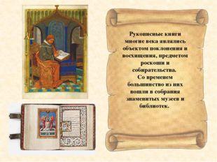 Рукописные книги многие века являлись объектом поклонения и восхищения, предм