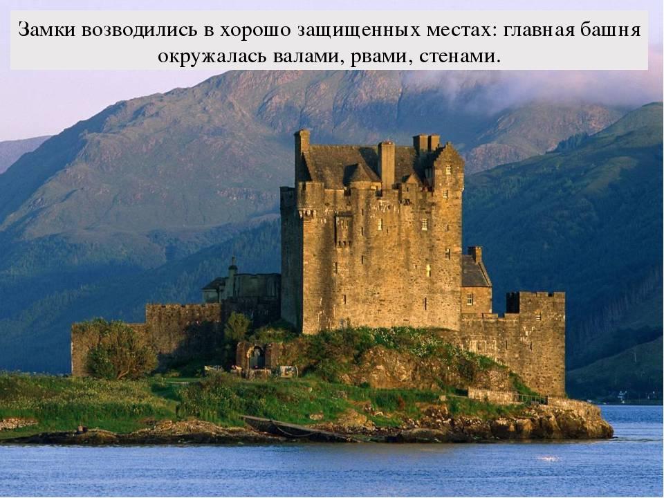 Замки возводились в хорошо защищенных местах: главная башня окружалась валами...