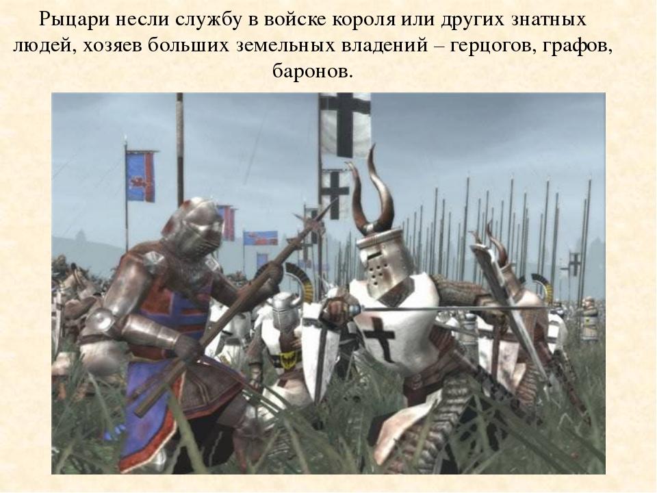 Рыцари несли службу в войске короля или других знатных людей, хозяев больших...