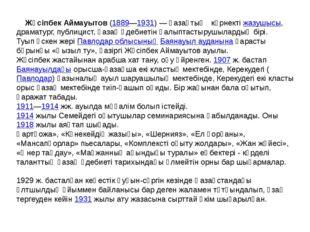 Жүсіпбек Аймауытов(1889—1931) — қазақтың көрнектіжазушысы, драматург, публ