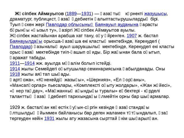 Жүсіпбек Аймауытов(1889—1931) — қазақтың көрнектіжазушысы, драматург, публ...