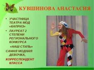 КУВШИНОВА АНАСТАСИЯ УЧАСТНИЦА ТЕАТРА МОД «КАПРИЗ» ЛАУРЕАТ 2 СТЕПЕНИ РЕГИОНАЛЬ