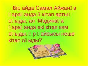 Бір айда Самал Айжанға қарағанда 3 кітап артық оқыды, ал Мадинаға қарағанда