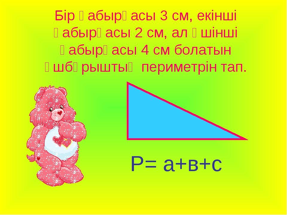Бір қабырғасы 3 см, екінші қабырғасы 2 см, ал үшінші қабырғасы 4 см болатын ү...