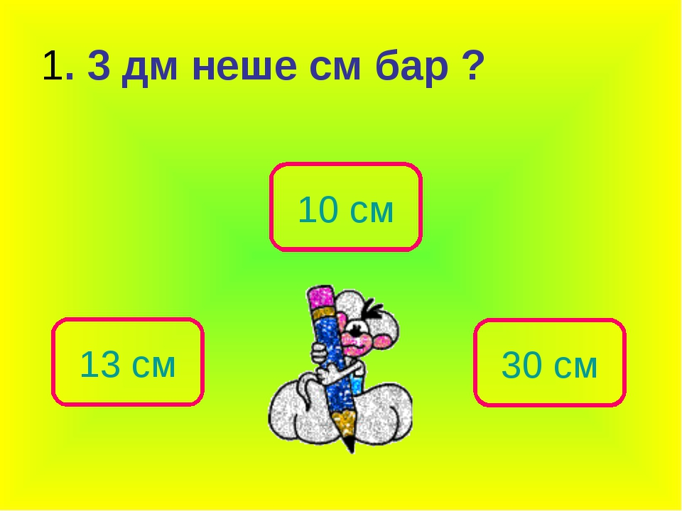 1. 3 дм неше см бар ? 13 см 10 см 30 см