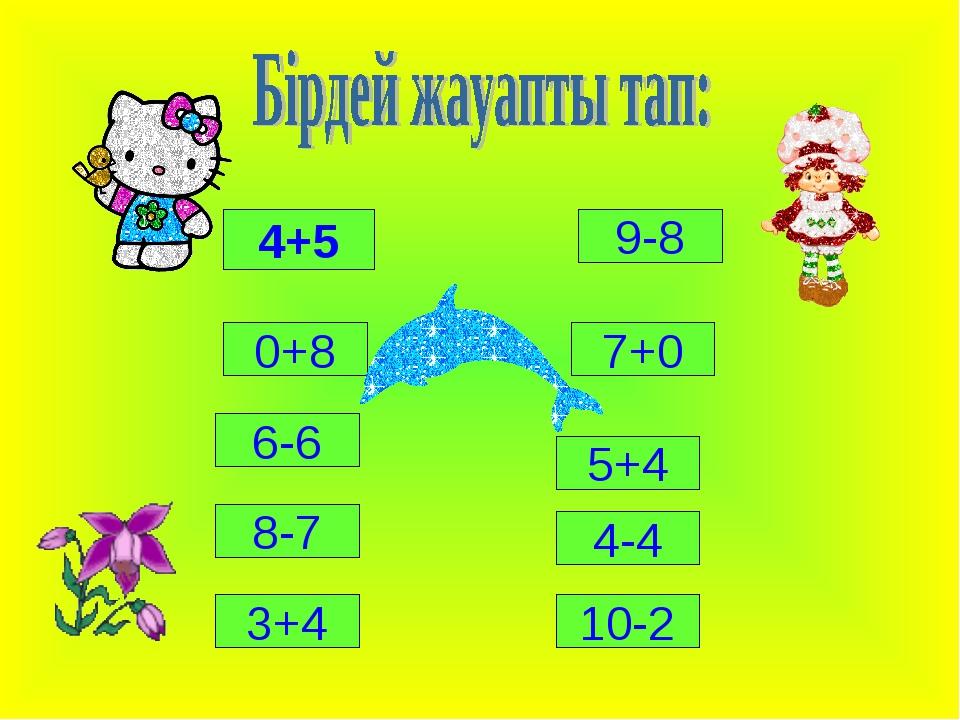 4+5 5+4 0+8 6-6 8-7 3+4 10-2 4-4 7+0 9-8