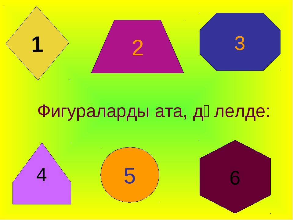Фигураларды ата, дәлелде: 1 2 4 3 6 5