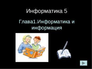 Информатика 5 Глава1.Информатика и информация
