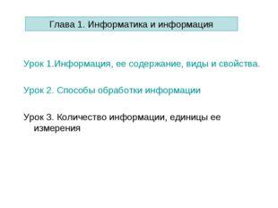 Урок 1.Информация, ее содержание, виды и свойства. Урок 2. Способы обработки
