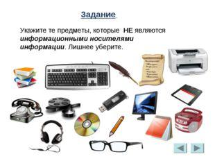 Укажите те предметы, которые НЕ являются информационными носителями информаци