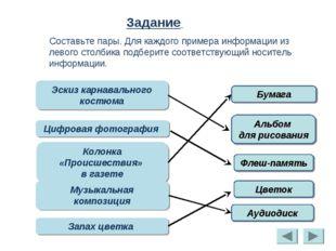Составьте пары. Для каждого примера информации из левого столбика подберите