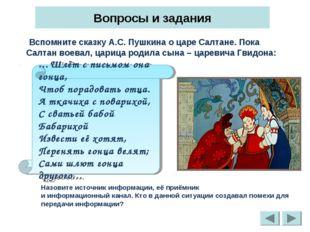 Вопросы и задания Вспомните сказку А.С. Пушкина о царе Салтане. Пока Салтан в