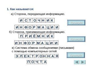 В следующих примерах укажите информационный носитель и форму представления ин