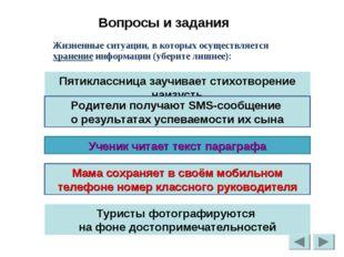 Жизненные ситуации, в которых осуществляется хранение информации (уберите ли