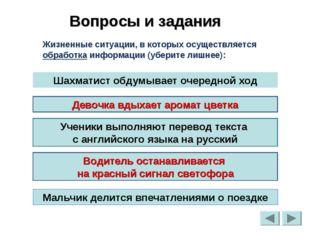 Жизненные ситуации, в которых осуществляется обработка информации (уберите л
