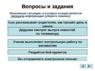 Жизненные ситуации, в которых осуществляется передача информации (уберите ли