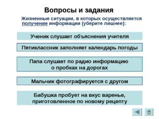 Жизненные ситуации, в которых осуществляется получение информации (уберите л