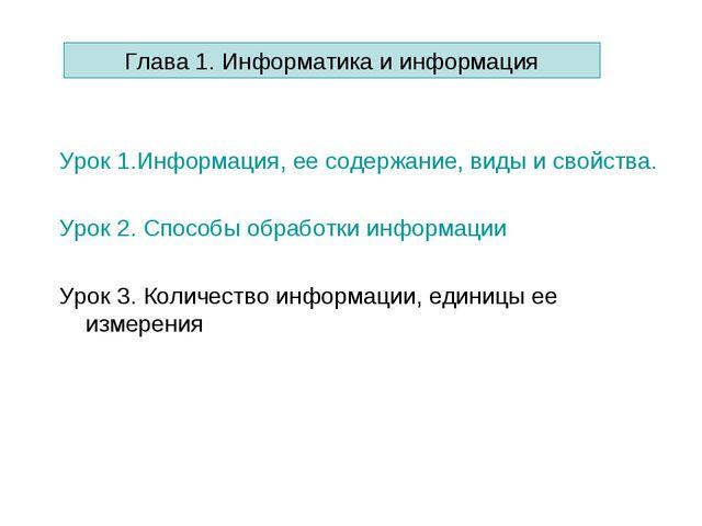 Урок 1.Информация, ее содержание, виды и свойства. Урок 2. Способы обработки...