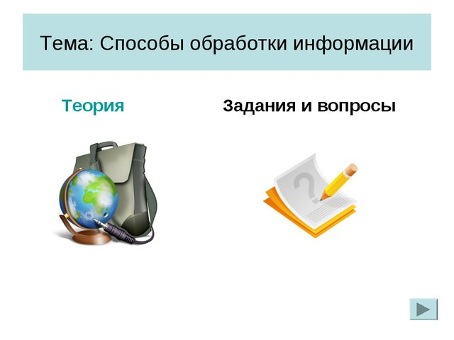 Тема: Способы обработки информации Теория Задания и вопросы