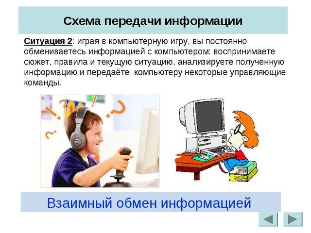 Ситуация 2: играя в компьютерную игру, вы постоянно обмениваетесь информацией...