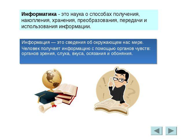 Информация — это сведения об окружающем нас мире. Человек получает информацию...