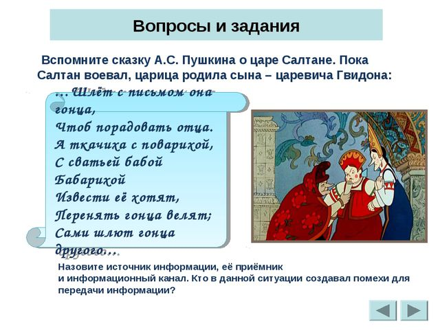 Вопросы и задания Вспомните сказку А.С. Пушкина о царе Салтане. Пока Салтан в...