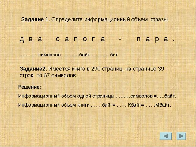 Задание 1. Определите информационный объем фразы. ……….. символов ………..байт ……...