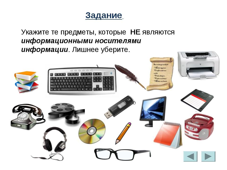 Укажите те предметы, которые НЕ являются информационными носителями информаци...