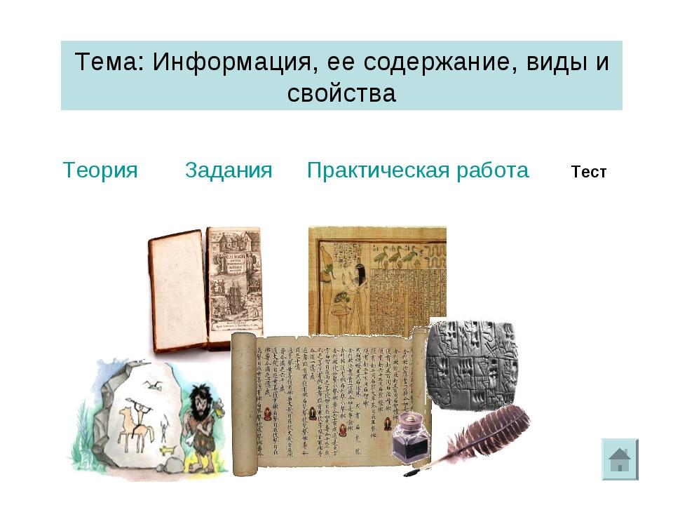 Тема: Информация, ее содержание, виды и свойства Теория Задания Практическая...