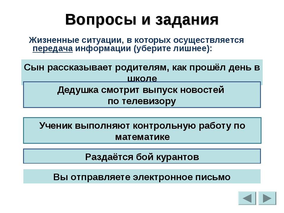 Жизненные ситуации, в которых осуществляется передача информации (уберите ли...