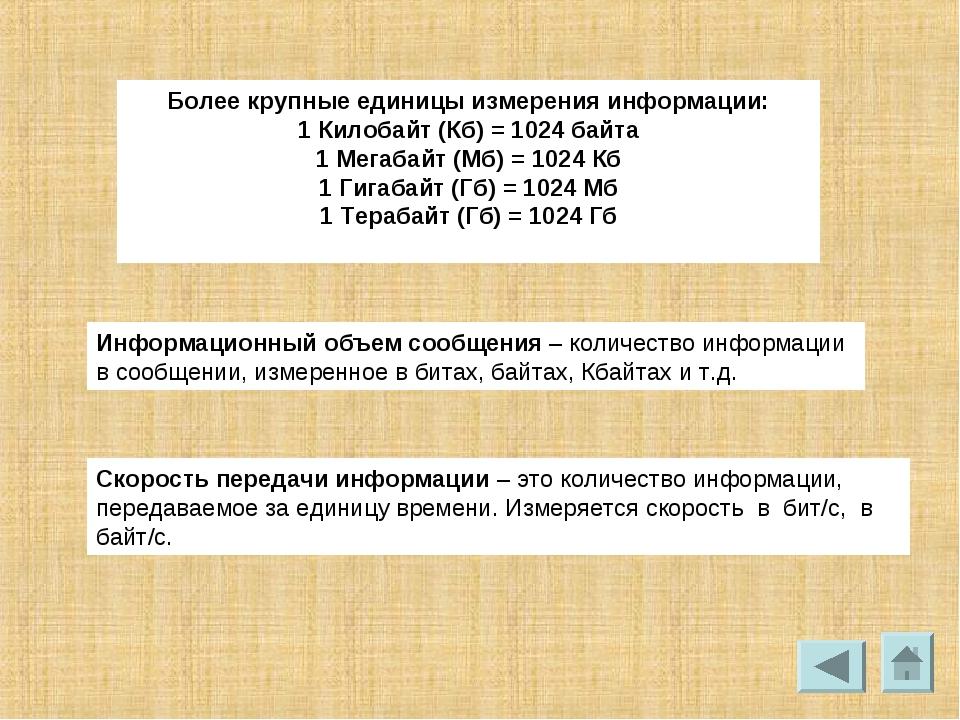Более крупные единицы измерения информации: 1 Килобайт (Кб) = 1024 байта 1 Ме...