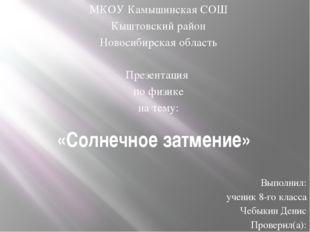 «Солнечное затмение» МКОУ Камышинская СОШ Кыштовский район Новосибирская обла