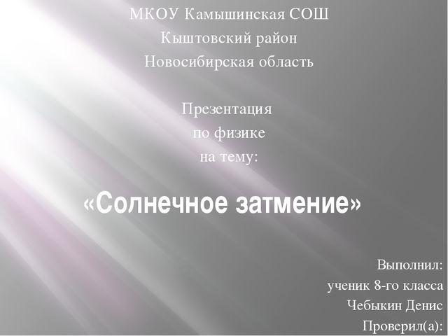 «Солнечное затмение» МКОУ Камышинская СОШ Кыштовский район Новосибирская обла...