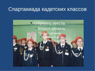 Спартакиада кадетских классов