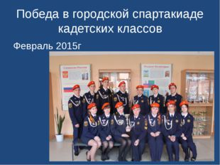 Победа в городской спартакиаде кадетских классов Февраль 2015г