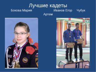 Лучшие кадеты Бокова Мария Иванов Егор Чубук Артем